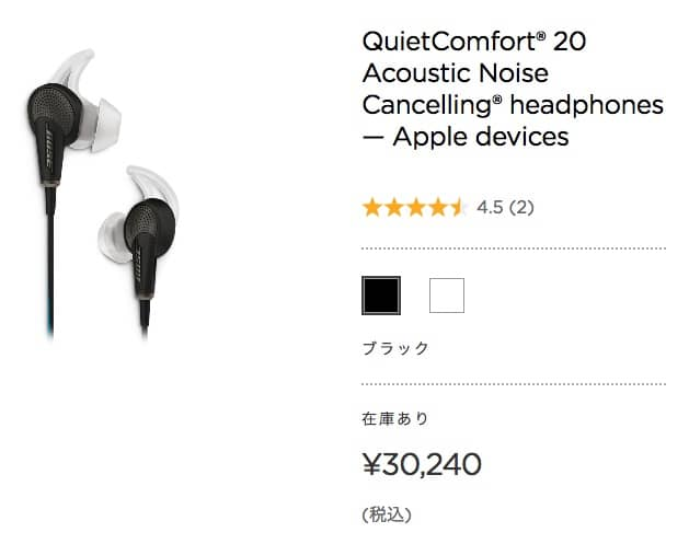 BOSE-QuietComfort20