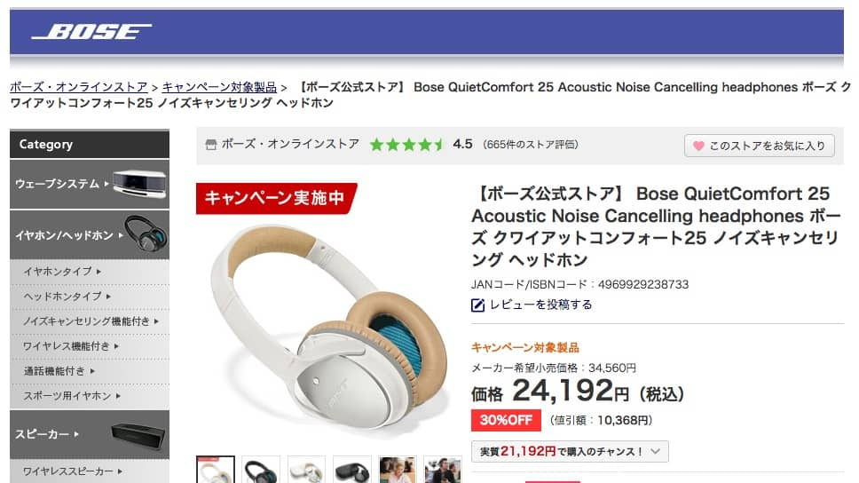 ヤフーBOSEストア-BOSE-QuietComfort25