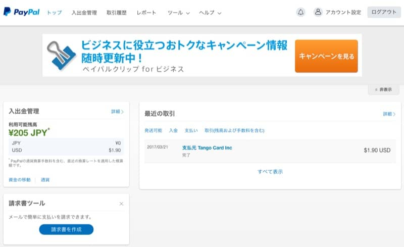 TravelersBox-paypal着金確認