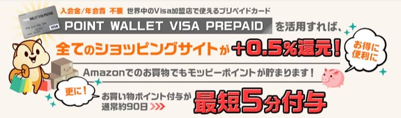 モッピー-POINT WALLET VISA PREPAID