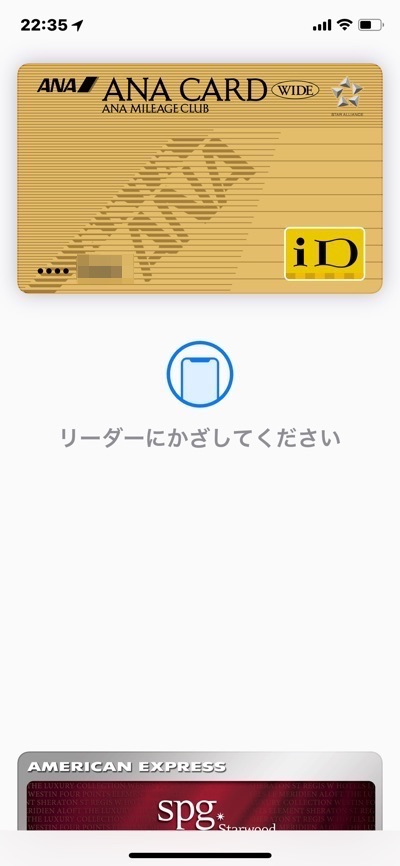 Apple Pay FaceID認証