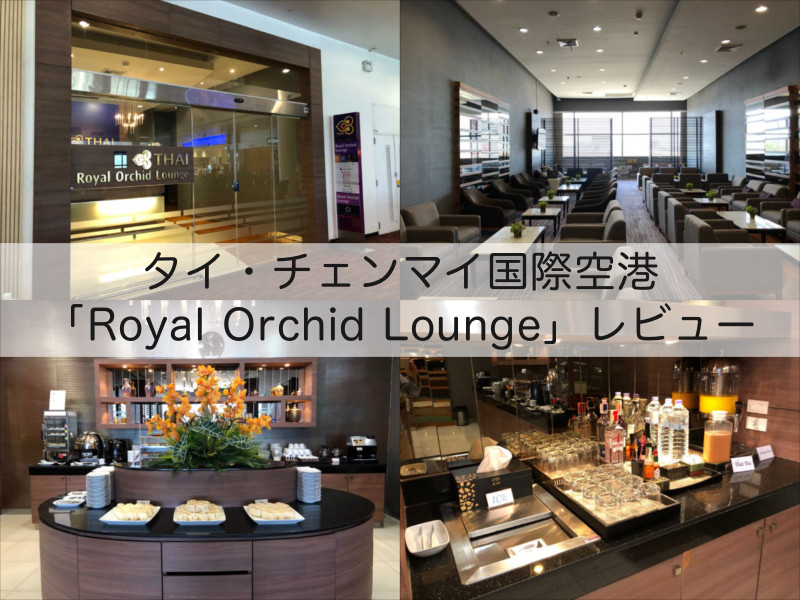 Royal Orchid Lounge@チェンマイ国際空港