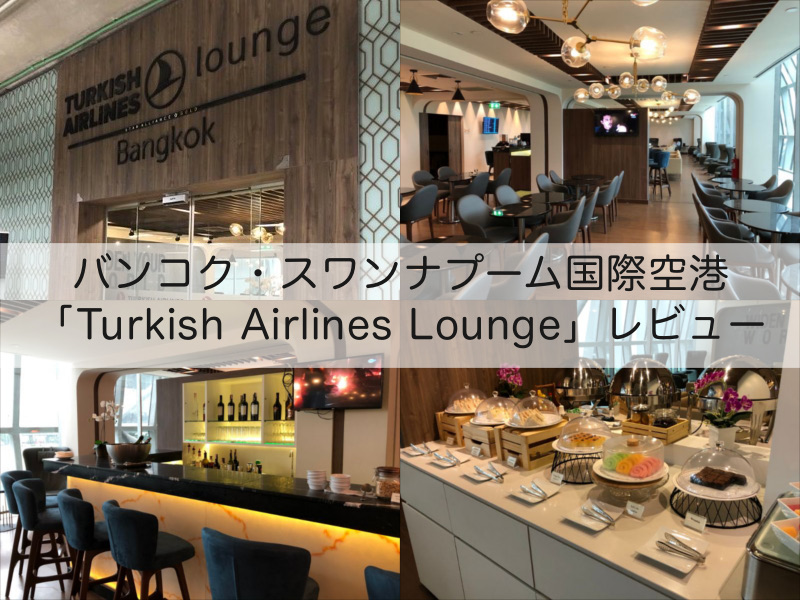 Turkish Airlines Orchid Lounge@スワンナプーム国際空港